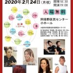 Join Event 2020