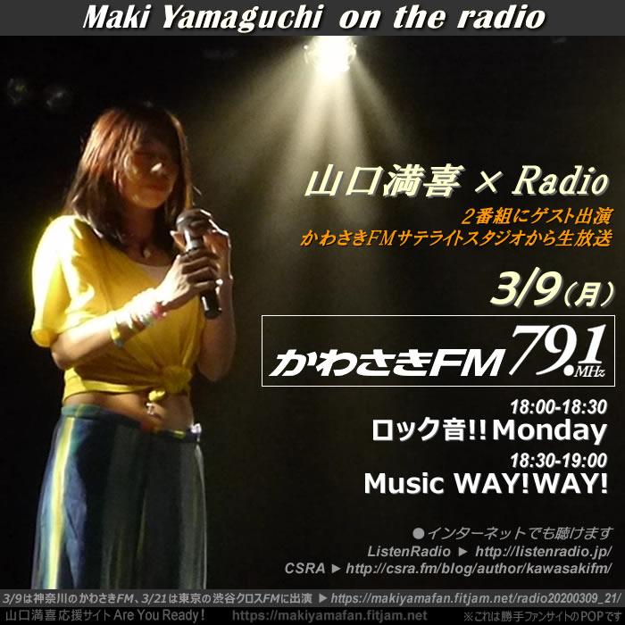 3/9(月)山口満喜がかわさきFMの2番組にゲスト出演