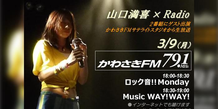 【3/9月】かわさきFMの2番組に山口満喜ゲスト出演予定!