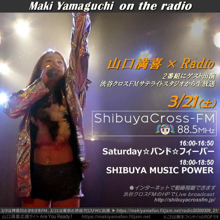 3/21(土)山口満喜が渋谷クロスFMの2番組にゲスト出演