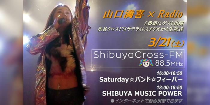 【3/21土】渋谷クロスFMの2番組に山口満喜ゲスト出演予定!