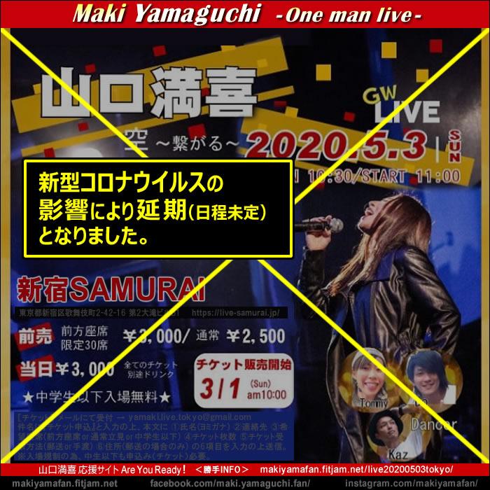 新型コロナウイルスの影響により開催延期/山口満喜 LIVE2020 空 ~繋がる~【新宿SAMURAI】