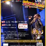 【20200503日】山口満喜 LIVE2020 空 〜繋がる〜【新宿SAMURAI】
