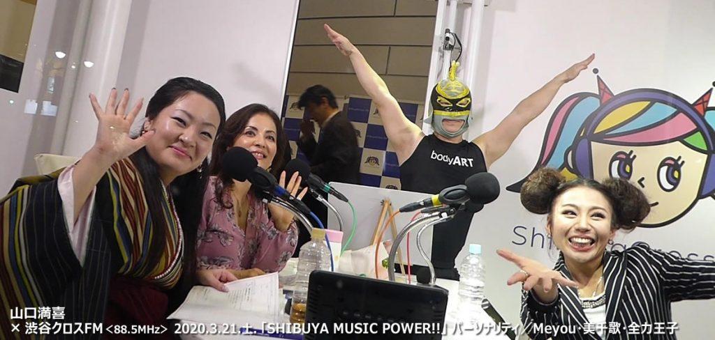 SHIBUYA MUSIC POWER !!