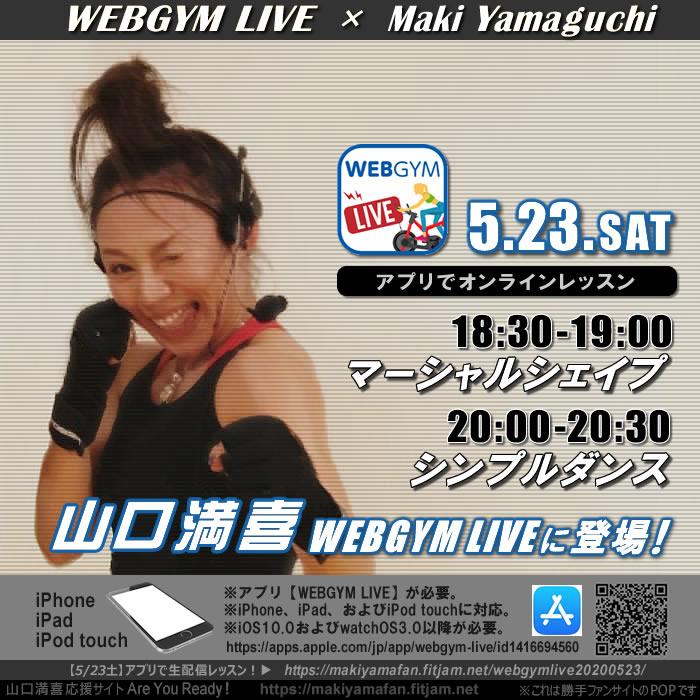 【5/23土】WEBGYMLIVEアプリでマーシャルシェイプとシンプルダンスの生配信レッスン!