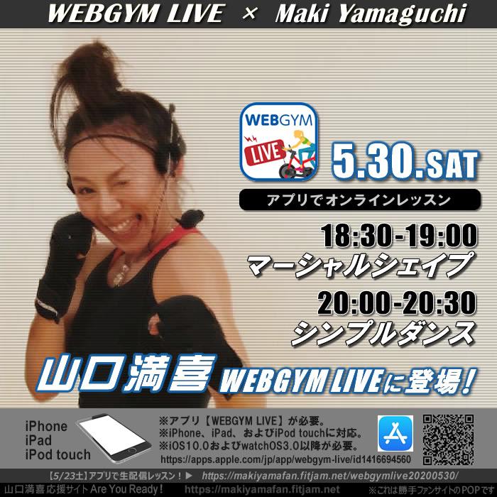 【5/30土】WEBGYMLIVEアプリでマーシャルシェイプとシンプルダンスの生配信レッスン!