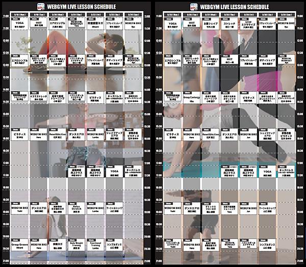 WEBGYM LIVE Schedule 5月