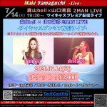 【20200714火】森山bell × 山口満喜 2MAN LIVE/無観客開催【ツイキャスプレミア】