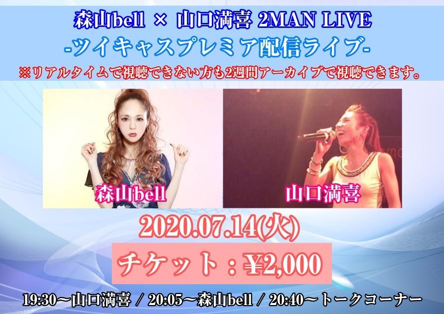 森山bell × 山口満喜 2MAN LIVE