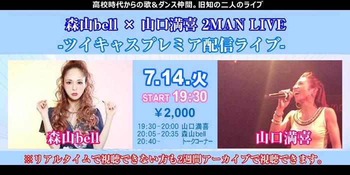 【20200714火】森山bell × 山口満喜 2MAN LIVE/無観客開催【ツイキャスプレミア配信】