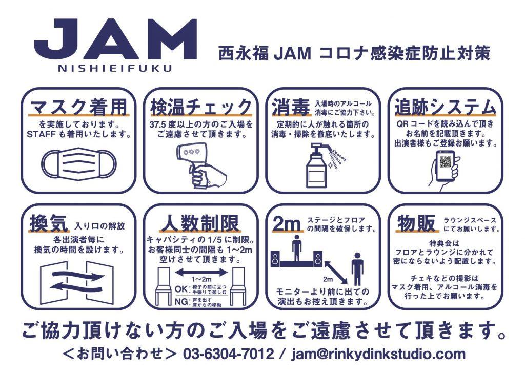 西永福JAMでのコロナ感染症防止対策