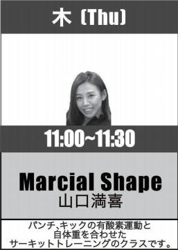 """WebGymLive 木曜/満喜Marcial Shape"""""""