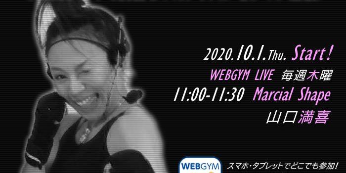 毎週木曜!満喜ちゃんの生配信レッスン【マーシャルシェイプ】WEBGYMLIVEアプリで10月スタート!