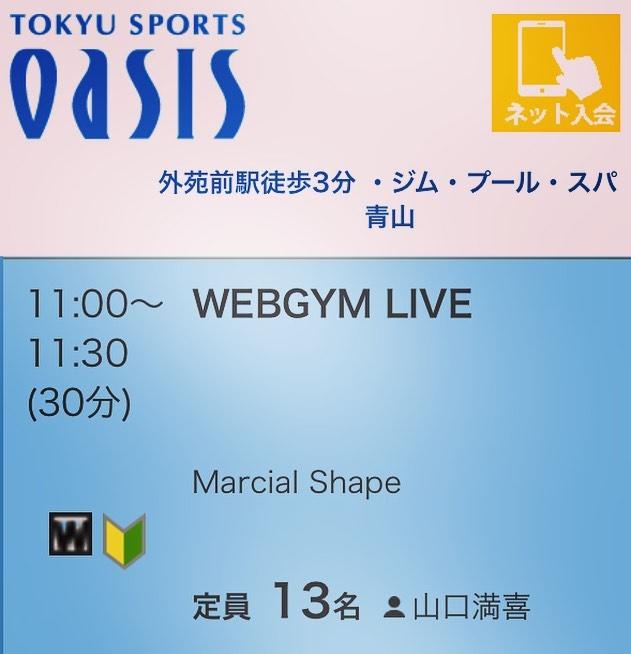 オアシス青山 2020年10月~木曜11時WebGymLive/Marcial Shape 山口満喜