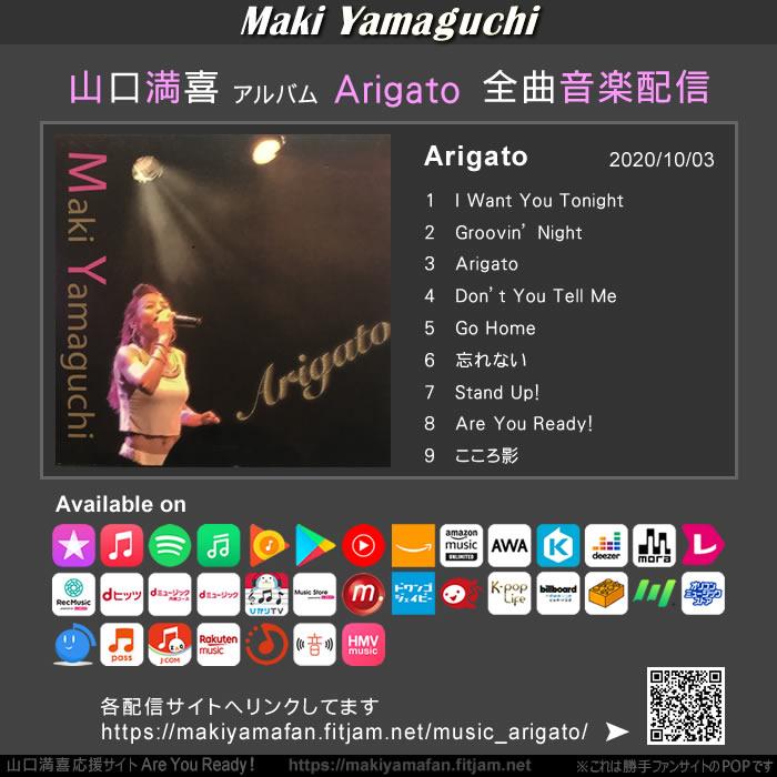 山口満喜アルバム「Arigato」全曲配信