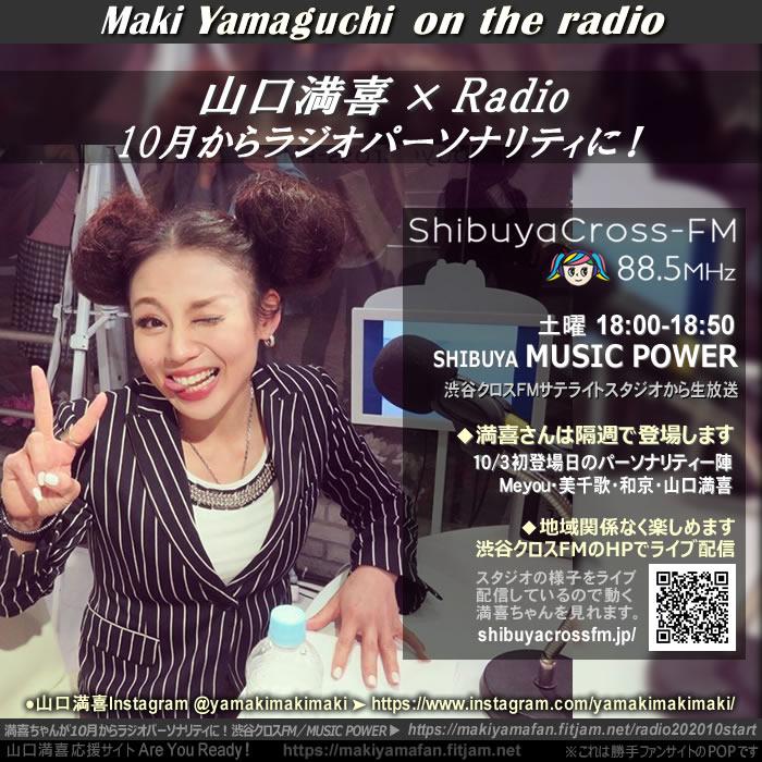 満喜ちゃんが10月からラジオパーソナリティーに!<Live配信でエリア無関係>渋谷クロスFM/MUSIC POWER