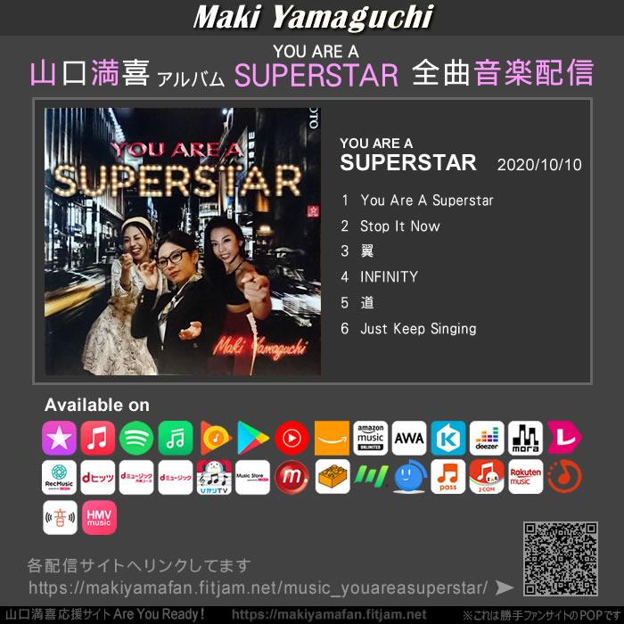 山口満喜アルバム「YOU ARE A SUPERSTAR」全曲配信