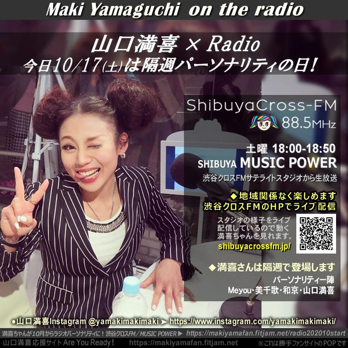 10/17(土) 満喜ちゃんラジオの日