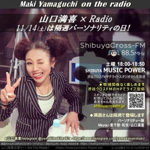 11/14(土) 満喜ちゃんラジオの日