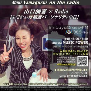 11/28(土) 満喜ちゃんラジオの日